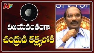 ISRO Chairman Kailasavadivoo Sivan Press Meet Over Chandrayaan 2 Enters Into Lunar Orbit | NTV