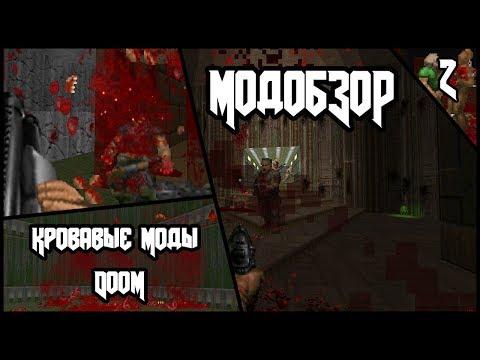 Кровавые моды DooM - Модобзор.