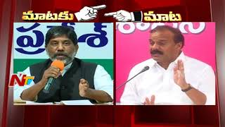 Bhatti Vikramarka Vs Karne Prabhakar - War Of Words || Congress Vs TRS || Telangana