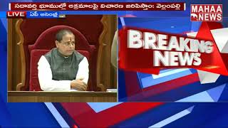 YCP Leaders About Krishna Delta Development | Ap Assembly Budget Session 2019 | MAHAA NEWS