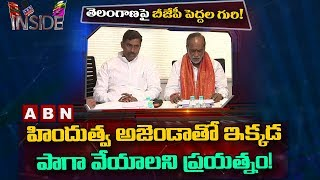 BJP Political Strategies for Early Polls in Telangana | Inside