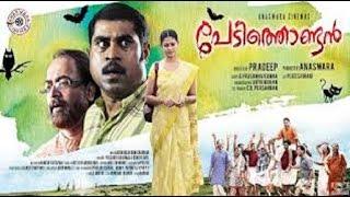 Pedithondan | Malayalam Movie 2014 | Official Trailer | Full HD