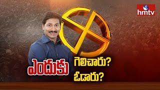 Reasons Behind YS Jaganmohan Reddy Victory | AP Elections Results 2019 | hmtv