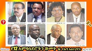 Ethiopia: የ12 አምባሳደሮችን ሹመት & የሕግ አስተያየት - 12 Ethiopian ambassadors new picks - VOA