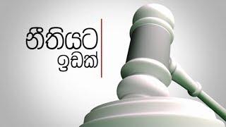 Neethiyata Idak | EP 325 | PC. Upali Gunarathna & Ramitha Dissanayaka (05)