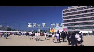 【福岡大学公式チャンネル】福岡大学学園祭