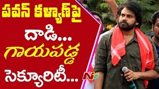 Pawan Kalyan's Security Injured In Janasena Porata Yatra | Pawan Kalyan Gives  Break To Porata Yatra