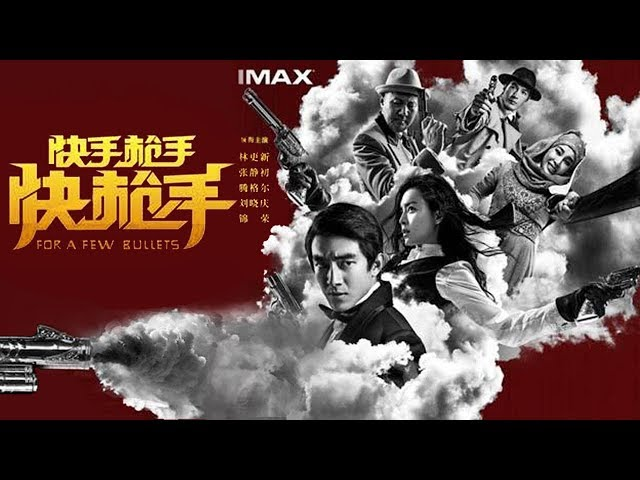 万达大片 :《快手枪手快枪手》For A Few Bullets  潘安子执导,林更新、张静初、腾格尔、刘晓庆、锦荣领衔主演