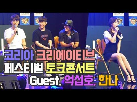 한나TV★억섭호, 한나의 K크리에이티브 페스티벌 토크콘서트