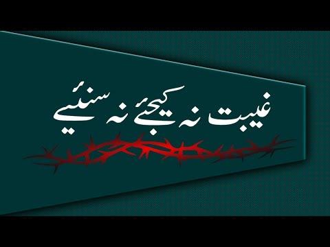 Islamic Bayan In Urdu - Gheebat Karen Na Sunen - Haji Imran Attari video