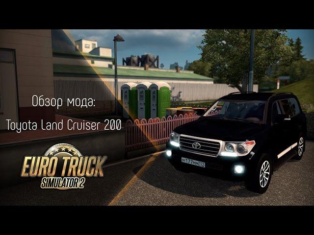 [ETS2 v1.25.2.5s] Обзор мода Toyota Land Cruiser 200 - YouTube