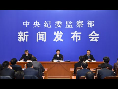 China media briefing on anti-corruption drive