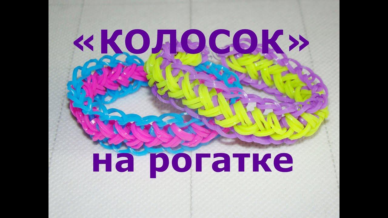 Как плести браслеты из резинок на рогатки схема