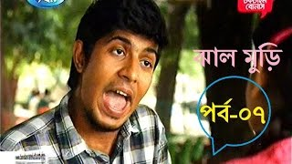 Bangla Comedy Natok 2015 - Jhal Muri Part 7