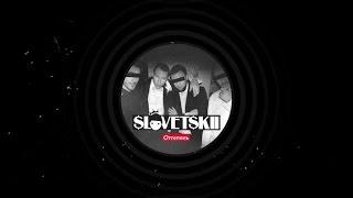 Словетский - То Что