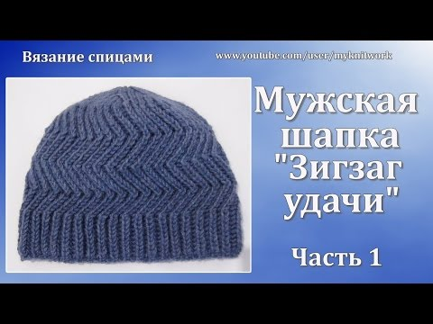 Вязание на спицах модели вязания мужских шапок