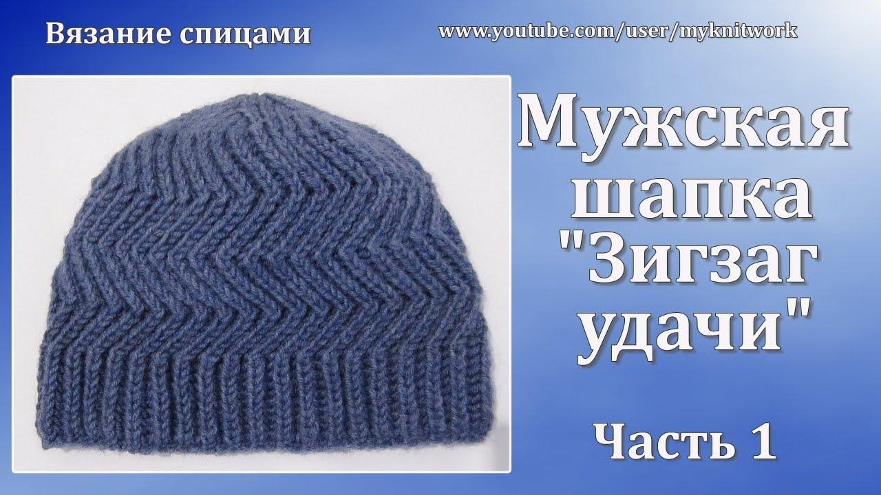 Вязание спицами шапок мужских