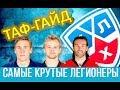 ТАФ ГАЙД 10 самых именитых легионеров в истории КХЛ mp3