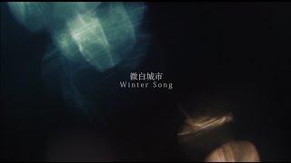 LuHan鹿晗_Winter Song(微白城市)_Official Music Video Teaser