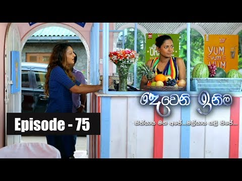 Deweni Inima | Episode 75 19th May 2017