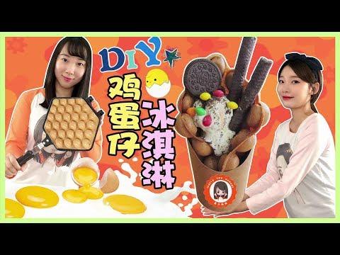DIY自制美味特别的蛋仔冰激凌 新魔力玩具学校, new molly toy school