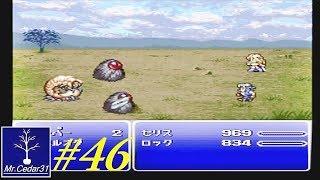 No 46 Let's Play FINAL FANTASY VI. ファイナル ファンタジー VI。 MrCedar31