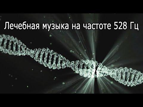 【Лечебная музыка на частоте 528 Гц】 Ремонт ДНК, омоложение и релаксация