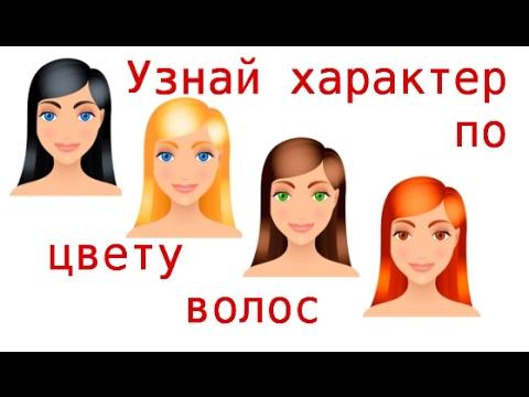 УЗНАЙ ХАРАКТЕР ПО ЦВЕТУ ВОЛОС