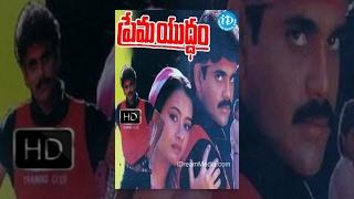 Yuddham - Prema Yuddham (1990) || Telugu Full Movie || Nagarjuna - Amala - Mohan Babu