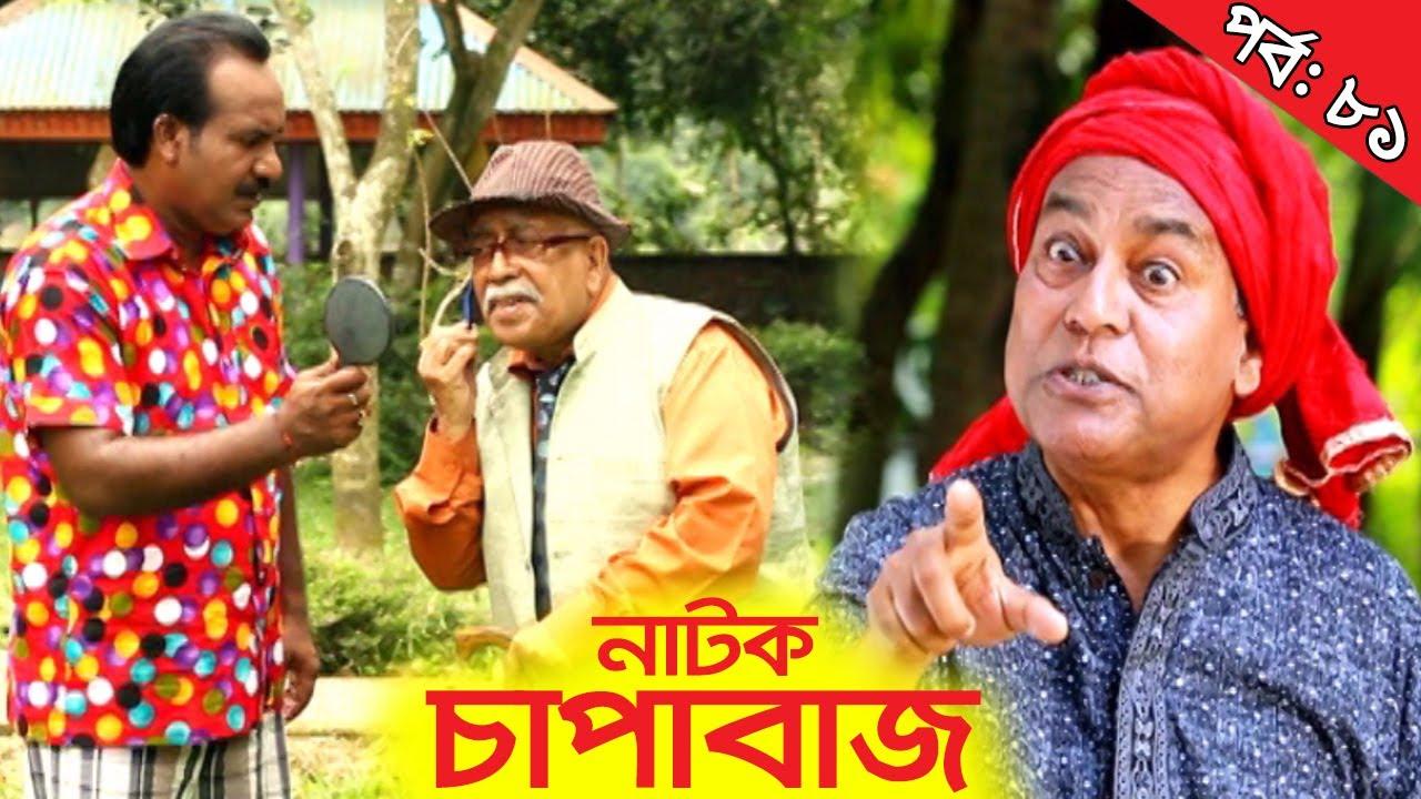 Bangla Comedy Natok | Chapabaj EP - 81 | ATM Samsuzzaman, Hasan Jahangir, Joy, Alvi, Eshana, Any
