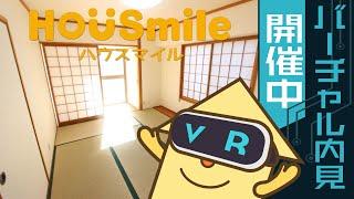 佐古五番町 マンション 3DKの動画説明