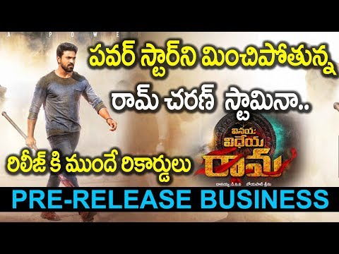Ram Charan VVR Pre Release Business | Vinaya Vidheya Rama | Boyapati Sreenu | Latest 2019 Movie