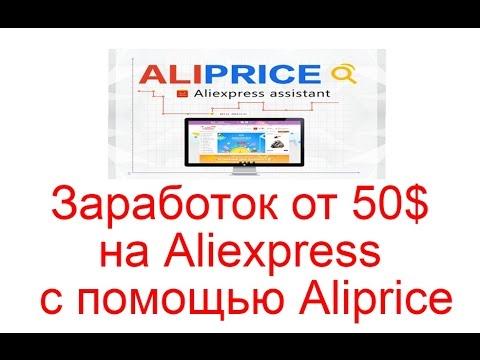 Заработок от 50$ на Aliexpress с помощью Aliprice