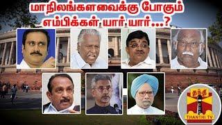 தமிழகத்திலிருந்து மாநிலங்களவைக்கு போகும் எம்பிக்கள் யார் யார்...? | Rajya Sabha MPs | Thanthi TV