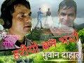New Deuda Thadi Bhaka !! HARIYO BAN BHAYO !! BHUWAN DAHAL !! 2074/2017 (Audio) MP3