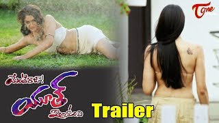 Enti Raja Youth Ela Undi Trailer | Sakshi Chaudhary