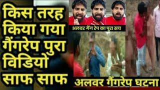 ##विवाहिता के साथ सामूहिक दुष्कर्मअलवरगैंगरेप: पीड़िता ने किया एक और चोंकाने वाला खुला