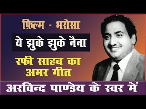 Ye Jhuke Jhuke Naina by Aravind Pandey Tribute to Rafi Sahab...