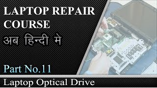 Laptop Repair Course in Hindi Part  - 11