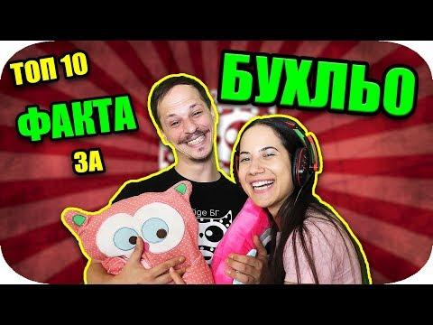 ТОП 10 ФАКТА за БУХЛЬО