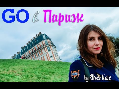 Париж - блог путешествий « Го в Париж !»/ Travel blog: Go to Paris !