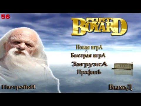 игра форт боярд видео - mussata. ml