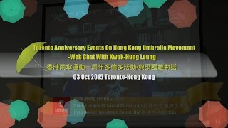 Toronto Anniversary On Hong Kong Umbrella Movement-Chat With Kwok-Hung Leung香港雨傘運動周年多倫多活動-與梁國雄對話