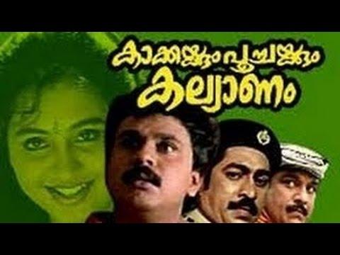 Kakkaykkum Poochaykkum Kalyanam | Full Malayalam Movie | Dileep, Devayani video