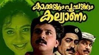 Vellaripravinte Changathi - Kakkaykkum Poochaykkum Kalyanam | Full Malayalam Movie | Dileep, Devayani