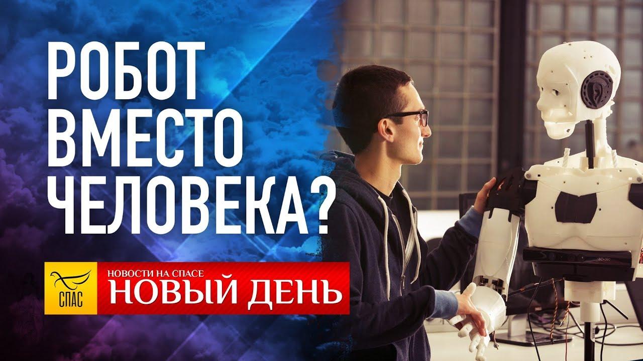 НОВЫЙ ДЕНЬ. НОВОСТИ. ВЫПУСК ОТ 16.01.2019