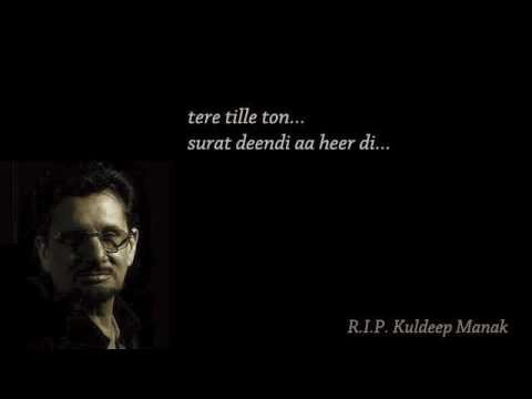 Tere Tille Ton w Lyrics - Kuldeep Manak HQ