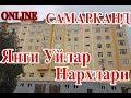 Янги квартиралар нарҳи қанча Самарканд нархлар Yangi Kvartiralar Qancha Samarqand Narxlar mp3