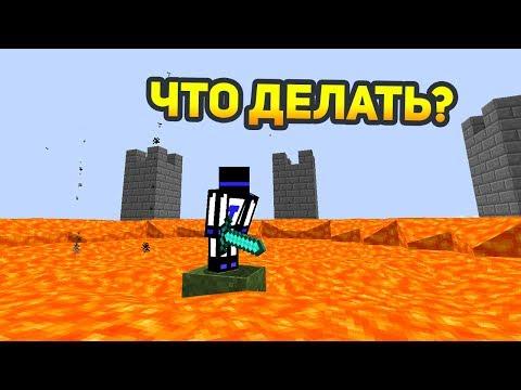 ЛОВУШКИ НА ИГРОКОВ В МАЙНКРАФТЕ! ВЫЖИВЕШЬ? - (Minecraft Death Run)