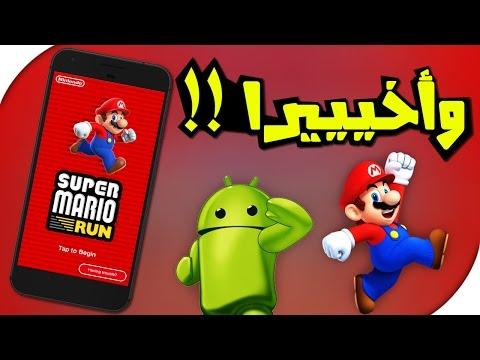 تحميل وتثبيث لعبة Super Mario Run للأندرويد
